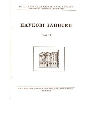 Обкладинка т. 11