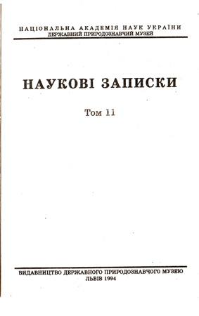 Обкладинка т. 11 зворот