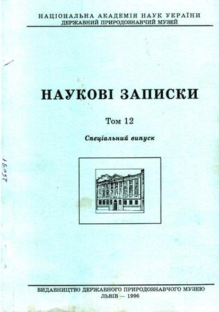 Обкладинка т. 12