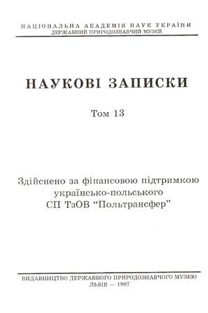 Обкладинка т. 13 зворот