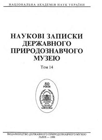 Обкладинка т. 14 зворот