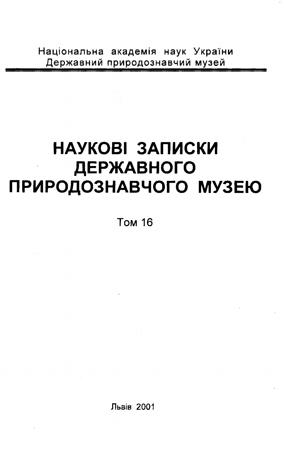 Обкладинка т. 16 зворот