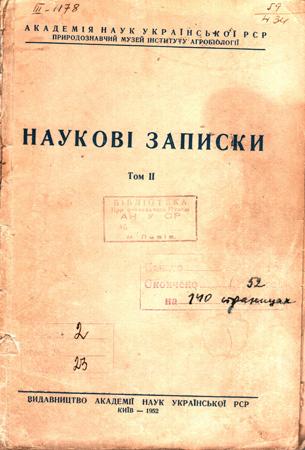 Обкладинка т. 1