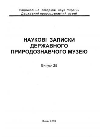 Обкладинка т. 25 зворот
