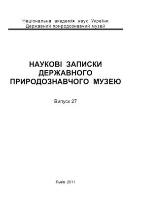Обкладинка т. 27 зворот