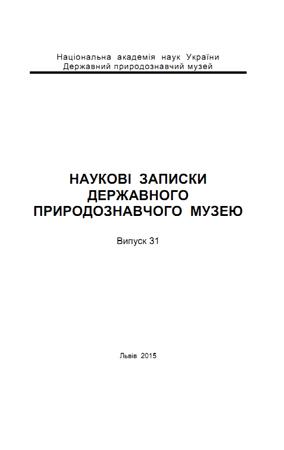 Обкладинка т. 31 зворот