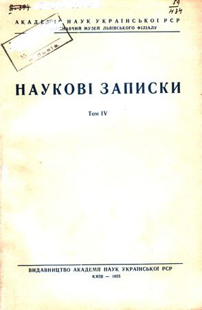 Обкладинка т. 4